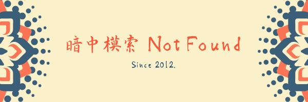 暗中模索 Not Found